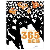 365隻企鵝 上誼 (購潮8)