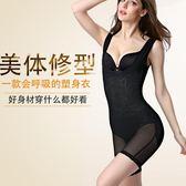 束腰 便脫式薄款塑身衣連體女士束身衣提臀美體收腹內衣