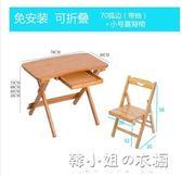 竹寫字桌實木家用課桌小學生書桌可折疊兒童學習桌可升降桌椅套裝YXS   韓小姐