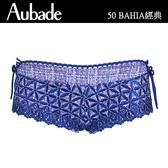 Aubade-BAHIA有機棉S-L平口褲(毛呢藍)50經典
