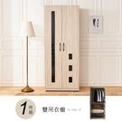 【時尚屋】[5Z9]蕾娜2.5尺雙吊衣櫃5Z9-A6免運費/免組裝/臥室系列/衣櫃