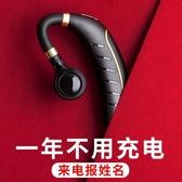 藍芽耳機 來電報姓名藍芽耳機超長續航待機單耳無線FC1掛耳式5.0開車運動男女 艾瑞斯居家生活