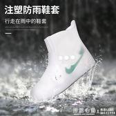 雨靴套成人雨天神器透明雨鞋套便攜式簡易套鞋防水鞋女士防滑短筒 ◣怦然心動◥