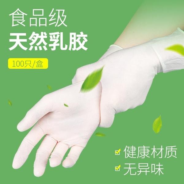 一次性乳膠手套高彈食品級PVC加厚耐用橡膠美容紋繡餐飲洗碗家務 夢幻小鎮