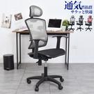 電腦椅 辦公椅 書桌椅 椅子 凱堡 高背頭枕全網彈力透氣電腦椅/辦公椅【A19127】