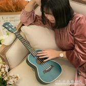 尤克里里21 23 26寸小吉他初學者學生成人男女新手 水晶鞋坊YXS