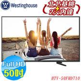 《送壁掛架安裝》Westinghouse美國西屋 50吋FHD液晶電視HTV-50FHD710顯示器+視訊盒KTVB-HD10