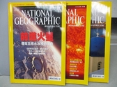 【書寶二手書T4/雜誌期刊_XAJ】國家地理雜誌_2004/1+7+8月號_共3本合售_前進火星
