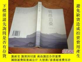 二手書博民逛書店罕見情感滄桑11818 陳葆珍著 華文出版社 出版2001