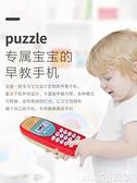 仿真手機 寶寶多功能音樂電話0-1-3歲嬰兒手機仿真大哥大兒童早教益智玩具 小天使 618