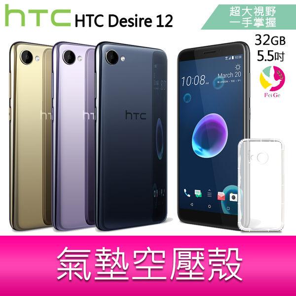 分期0利率  HTC Desire 12 (3GB+32GB) 智慧型手機 贈『氣墊空壓殼*1』