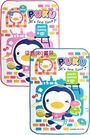 全新 PUKU藍色企鵝防濕尿墊 ~攜帶型...