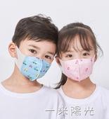 防護一次性口罩兒童嬰兒小孩幼兒專用男童女童3D透氣薄立體口耳罩 中秋節全館免運