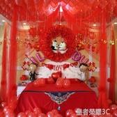 結婚婚慶用品布置婚房套餐拉花創意新房裝飾臥室客廳浪漫婚禮花球YTL「榮耀尊享」