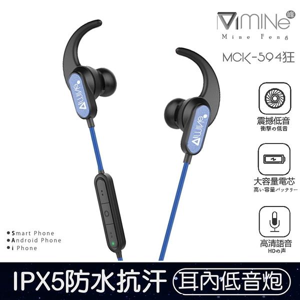 【MIT製造】 MCK594狂 無線運動藍芽耳機 4D重低音 磁吸頸掛式耳機 IPX5防水 降噪6.0 藍芽5.0 現貨