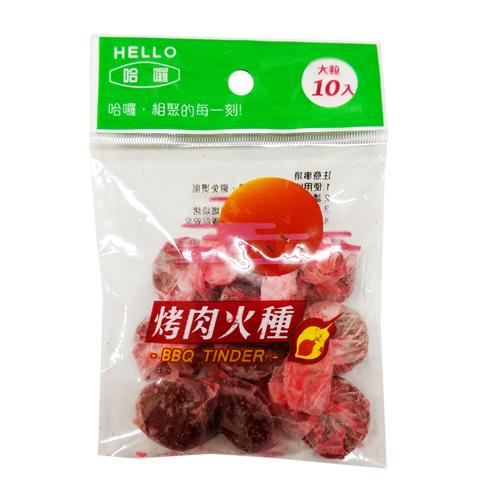 哈囉 烤肉火種(大粒10入)【愛買】