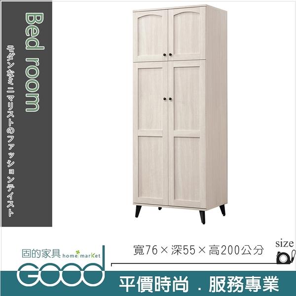 《固的家具GOOD》241-3-AK 艾瑪莎3×7下抽衣櫃【雙北市含搬運組裝】