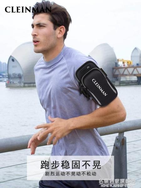跑步手機臂包男士運動臂套放手腕包的手臂手機袋健身裝備臂腕兩用 名購新品