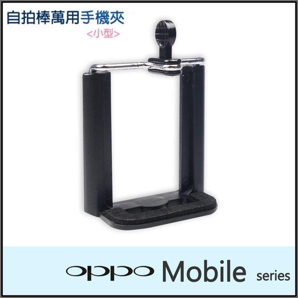◆手機自拍夾/固定夾/雲台/自拍棒雲台/OPPO Find 7/Find 7a/Yoyo R2001/F1 A35