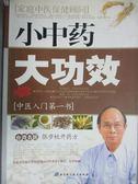 【書寶二手書T1/養生_QXA】中醫入門第一書--張步桃開藥方_張步桃