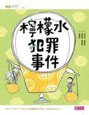 (二手書)檸檬水犯罪事件