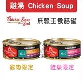 Chicken Soup心靈雞湯〔無穀主食貓罐,2種口味,156g,美國製〕(一箱24入)