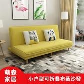 沙發 布藝沙發小戶型網紅款可折疊客廳出租屋簡易單懶人臥室兩用沙發床【免運】