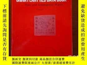 二手書博民逛書店China罕見Plant Red Data Book: Rare