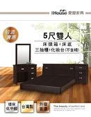 IHouse 經濟型房間組四件(床頭+床底+床頭櫃+化妝台)-雙人5尺