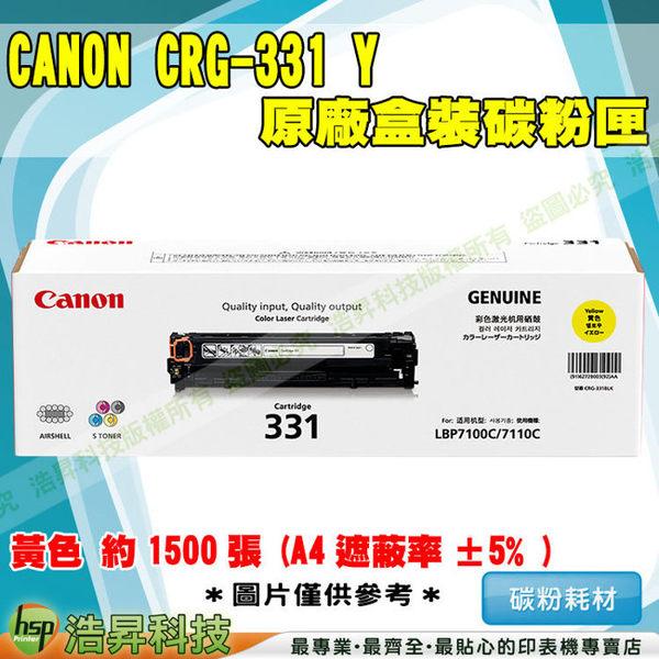 Canon CRG-331 黃 原廠碳粉匣 MF8280cw/MF628cw TMC05