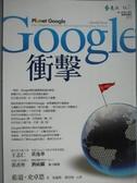 【書寶二手書T3/財經企管_KNN】Google衝擊_藍道.史卓思