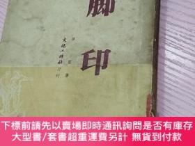 二手書博民逛書店罕見《腳印》巴人序,臧克家跋Y415912 勞榮 文化工作社
