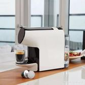 220V小米心想膠囊咖啡機全自動小型便攜家用咖啡機 科炫數位