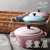 藍蓮花家居迷你藍粉陶瓷烘焙帶蓋雙耳烤碗果凍布丁燉盅XH1347『優童屋』