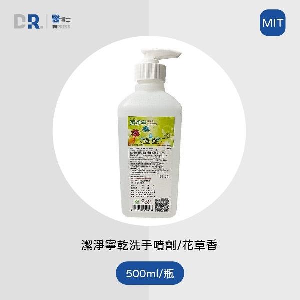 【醫博士】恆安 潔淨寧乾洗手500 ML/瓶 花草香 (四角瓶含壓頭)