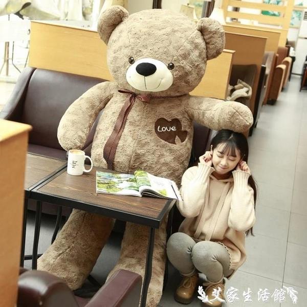 玩偶 熊抱抱熊玩偶公仔泰迪熊貓布娃娃毛絨玩具大熊特大號生日禮物女孩  LX【618 購物】