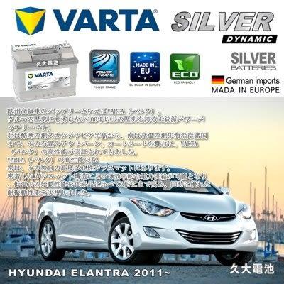 ✚久大電池❚ 德國進口 VARTA 銀合金 D21 61Ah HYUNDAI ELANTRA 2011後 ACCENT