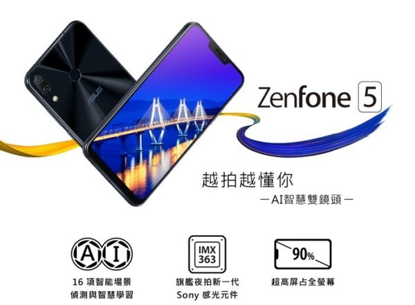 ASUS ZenFone 5 ZE620KL 6.2吋◤刷卡,送空壓殼+玻璃保護貼◢AI智慧 雙鏡頭 八核手機 (4G/64G) 星辰銀