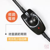 【鹽夢工場】微調保險絲電線(贈送15W燈泡一顆)