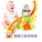 【GCT玩具嚴選】寶麗大象停車場 寶寶車車大象主題積木
