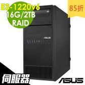 【現貨】ASUS伺服器 TS100-E9 E3-1220v6/16G/1Tx2/RAID 商用伺服器