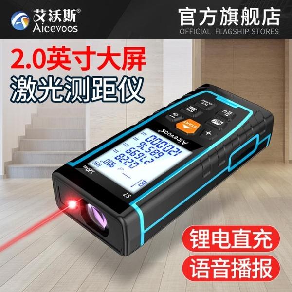 高精度激光測距儀紅外線測量尺手持電子尺距離測量儀激光尺量房儀 ATF「艾瑞斯」