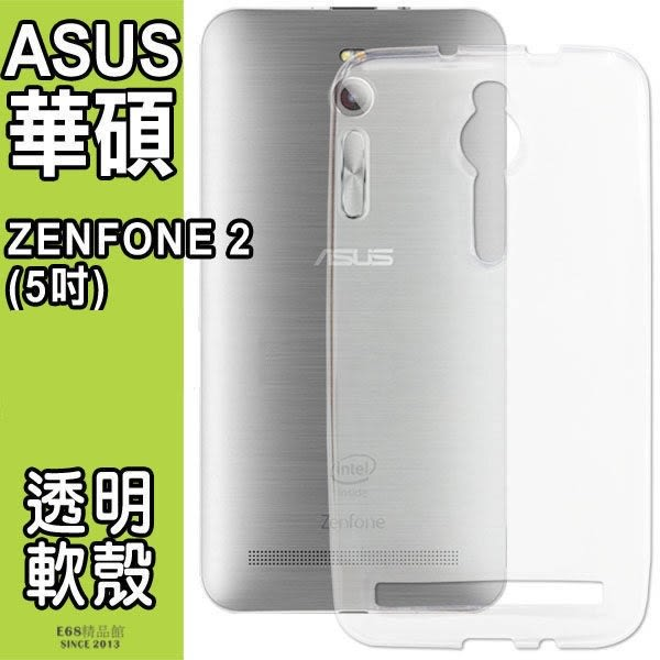 E68精品館 透明 軟殼 ASUS 華碩 ZENFONE2 5吋 ZE500 保護套 清水套 手機套 手機殼 矽膠套 隱形