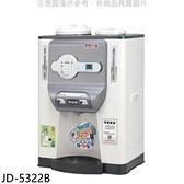 【南紡購物中心】晶工牌【JD-5322B】溫度顯示溫熱開飲機開飲機