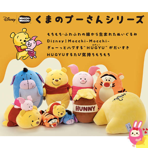 Hamee 日本 迪士尼 Mocchi Mocchi 細緻絨毛 療癒娃娃 玩偶 趴趴造型 抱枕 (跳跳虎/M) TA21280
