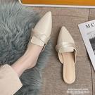 穆勒鞋 包頭半拖鞋女2021夏新款外穿尖頭百搭無后跟懶人平底網紅穆勒涼拖 【618 狂歡】