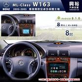 【專車專款】2002~2005年 BENZ 賓士 ML-Class W163 8吋導航影音多媒體安卓機 *8核心 4+64G (倒車選配