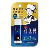曼秀雷敦深層保濕潤唇膏-無香料4.5g