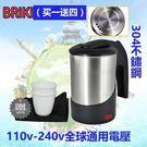 briki出國旅行電熱水壺不銹鋼110v/220v歐洲便攜式迷你旅遊電水杯