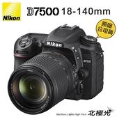 Nikon D7500 18-140mm 送128G+2顆原廠電池+相機包+保護鏡+快門線(公司貨) ▼2020/06/30前官網登錄送